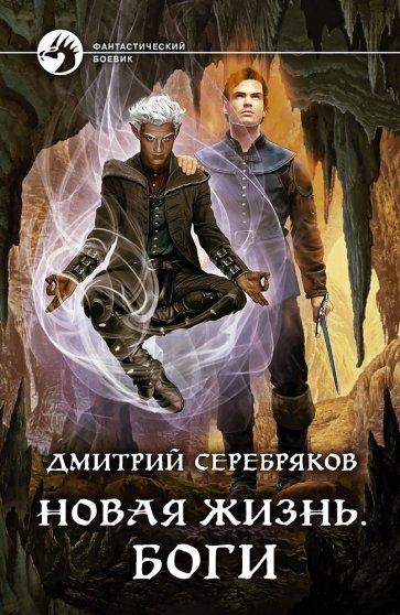 Новая жизнь. Боги, Серебряков Дмитрий