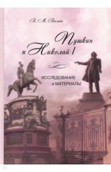 Пушкин и Николай I. Исследование и материалы.
