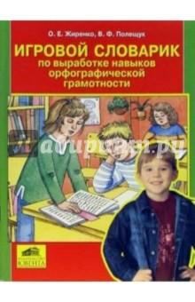 Игровой словарик по выработке навыков орфографической грамотности