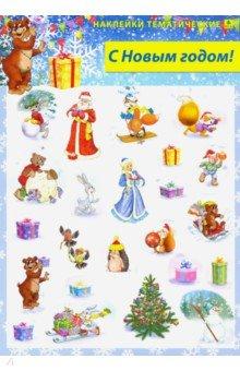 Купить С Новым годом! Наклейки тематические, РУЗ Ко, Наклейки детские