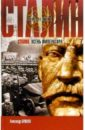 Бушков Александр Александрович Сталин. Осень императора