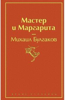 Мастер и Маргарита. Булгаков Михаил Афанасьевич