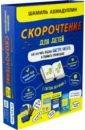 Набор Скорочтение для детей от 6 до 9 лет Система, Ахмадуллин Шамиль Тагирович