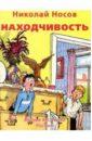 Носов Николай Николаевич Находчивость