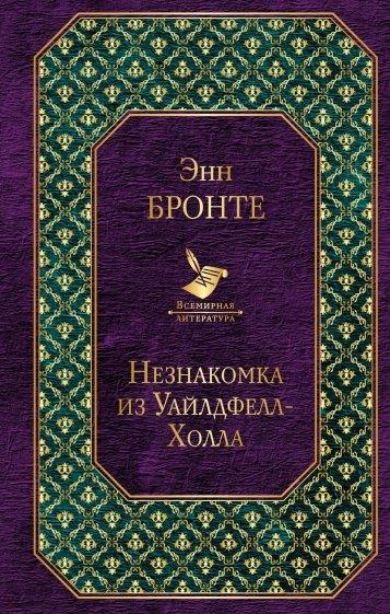 Незнакомка из Уайлдфелл-Холла /Всемирная литерат., Бронте Энн