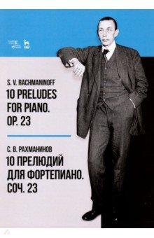 Книга 10 прелюдий для фортепиано. Соч. 23. Ноты. Рахманинов Сергей Васильевич
