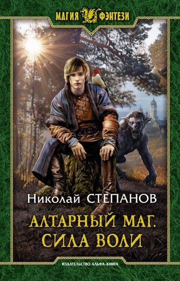 Алтарный маг. Сила воли, Степанов Николай Викторович