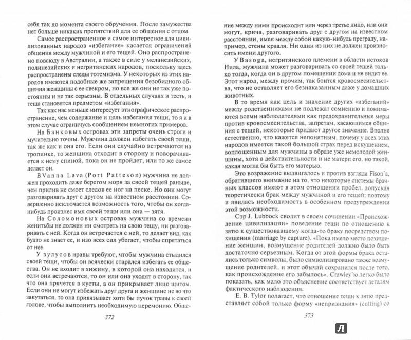 Иллюстрация 1 из 23 для Я и Оно - Зигмунд Фрейд | Лабиринт - книги. Источник: Лабиринт
