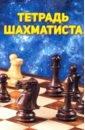 Обложка Тетрадь шахматиста А5. Тетрадь шахматиста