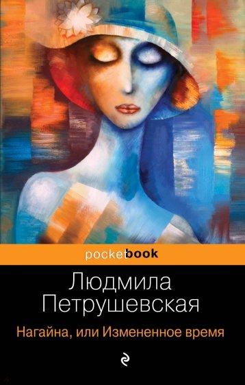 Нагайна, или Измененное время, Петрушевская Людмила Стефановна