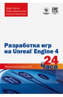 Разработка игр на Unreal Engine 4 за 24 часа. Куксон Арам, Даулингсок Райан, Крамплер Клинтон