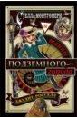 Стелла Монтгомери и тайны подземного города (#3), Росселл Джудит