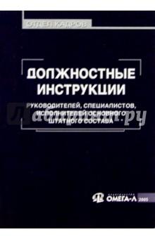 единый справочник должностных инструкций рабочих