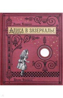 Купить Алиса в Зазеркалье, или Сквозь зеркало и что там увидела Алиса (тканевая обложка), Лабиринт, Классические сказки зарубежных писателей