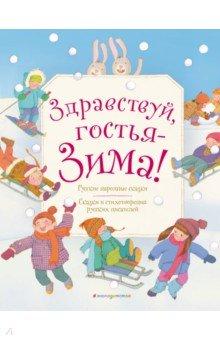 Купить Здравствуй, гостья зима! Русские стихи и сказки, Эксмодетство, Сборники произведений и хрестоматии для детей