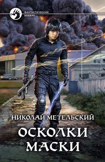 Осколки маски, Метельский Николай Александрович