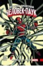 Обложка Питер Паркер: Поразительный Человек-Паук. Том 4. Возвращение домой