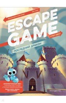 Купить Последний дракон. Escape Game, Эксмодетство, Головоломки, игры, задания