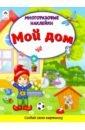 Морозова Д. Мой дом (Книжка с многоразовыми наклейками)