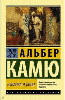 Отзывы к книге «Изнанка и лицо» Камю Альбер