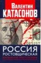 Обложка Россия ростовщическая. Банковские преступления от Российской Империи до Российской Федерации