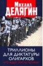 Делягин Михаил Геннадьевич Триллионы для диктатуры олигархов. Что будет после Путина?