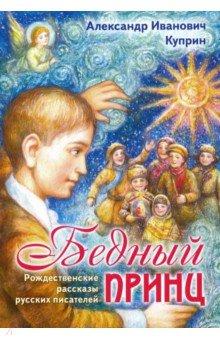 Купить Бедный принц, Приход Хр. Святаго Духа сошествия на Лазаревском кладбище, Повести и рассказы о детях
