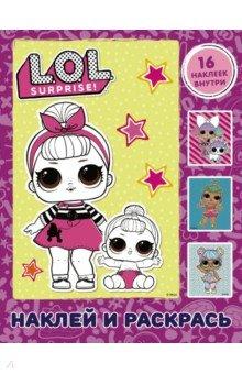 Купить L.O.L. Surprise. Наклей и раскрась (розовая) (с наклейками), АСТ, Раскраски по образцу