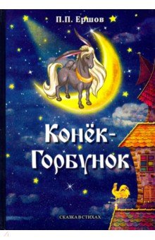 Купить Конек-Горбунок, Т8, Отечественная поэзия для детей