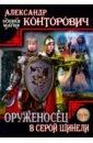 Оруженосец в серой шинели. Книга 4, Конторович Александр Сергеевич