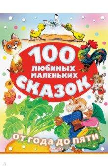 Купить 100 любимых маленьких сказок, Малыш, Сказки отечественных писателей
