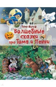 Купить Волшебные сказки про Тома и Пенни, Малыш, Сказки отечественных писателей