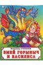 Степанов Владимир Александрович Змей Горыныч и Василиса