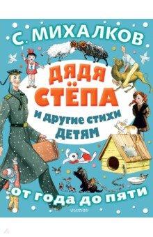 Купить Дядя Стёпа и другие стихи детям, Малыш, Отечественная поэзия для детей