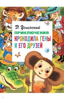 Купить Приключения крокодила Гены и его друзей, Малыш, Сказки отечественных писателей