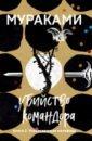 Убийство Командора. Книга 2. Ускользающая метафора, Мураками Харуки