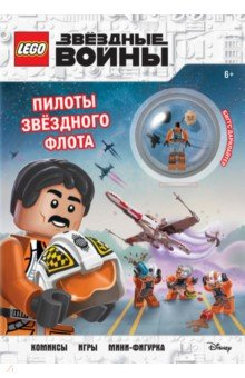 Купить Star Wars. Пилоты звёздного флота (+ мини-фигурка пилота-повстанца), Эксмодетство, Головоломки, игры, задания
