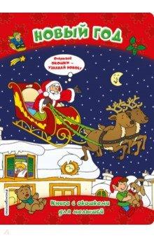 Купить Новый год (книги с окошками), Эксмодетство, Знакомство с миром вокруг нас