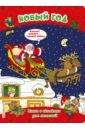 Новый год (книги с окошками)