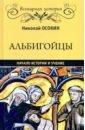 Обложка Альбигойцы. Начало истории и учение