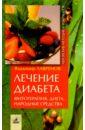 Лавренов Владимир Каллистратович Лечение диабета, фитотерапия, диета, народные средства