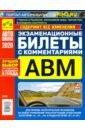 Обложка Экзаменационные билеты для приема теоретических экзаменов на право управления транспортными сред.