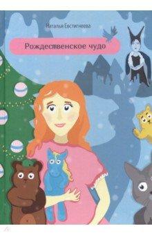Купить Рождественское чудо, Де'Либри, Сказки отечественных писателей