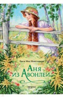 Аня из Авонлеи (Монтгомери Люси Мод)