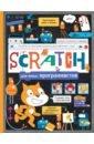 Scratch для юных программистов,