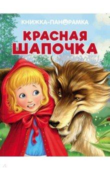 Купить Панорамки. Красная Шапочка, Стрекоза, Сказки и истории для малышей