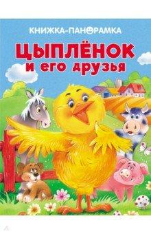 Купить Панорамки. Цыпленок и его друзья, Стрекоза, Сказки и истории для малышей