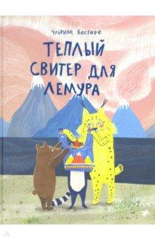 Купить Теплый свитер для лемура, Белая ворона / Альбус корвус, Современные сказки зарубежных писателей