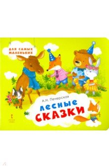 Купить Лесные сказки, Русское слово, Сказки отечественных писателей