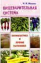 Мазнев Николай Иванович Заболевания пищеварительной системы. Профилактика и лечение растениями